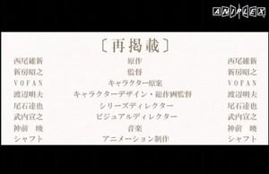 Bakemono_trailer